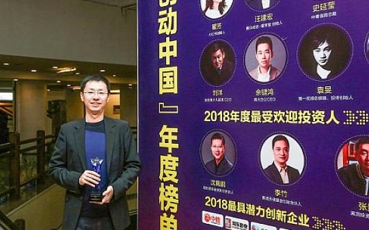 新湃资本联合创始人王卓:区块链注入未来资本市场的新力量