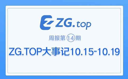 ZG.TOP大事记10.15至10.19