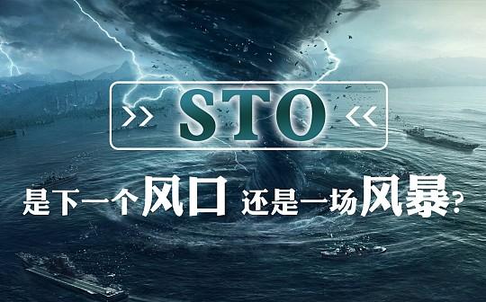 STO是下一个风口还是一场风暴?