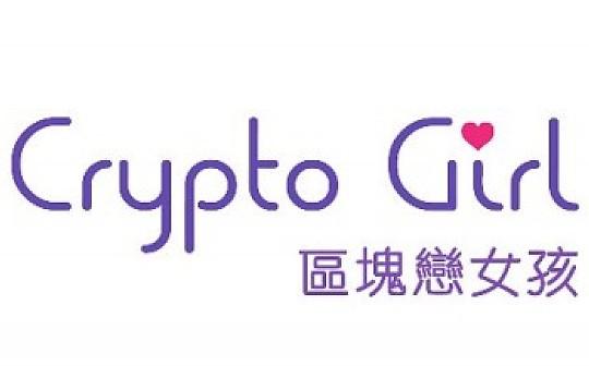 四个台湾女孩两月打造全球最大华语区块链影音媒体