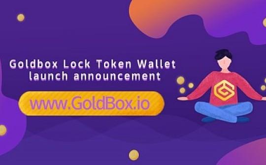GoldBox点燃银行碰撞区块链的火花