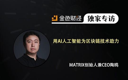 MATRIX创始人兼CEO陶鸥:用AI人工智能为区块链技术助力
