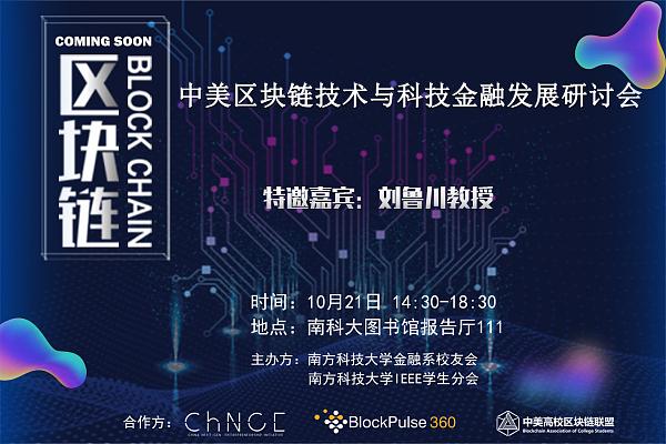 中美区块链技术与科技金融发展研讨会——与区块链摩擦出知识深度