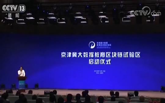信息化助推教育发展 首个教育区块链试验区落户京津冀