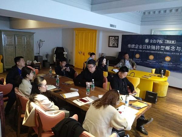 第十期金色学院创业营次日课程圆满收官:细看区块链技术与社群运营