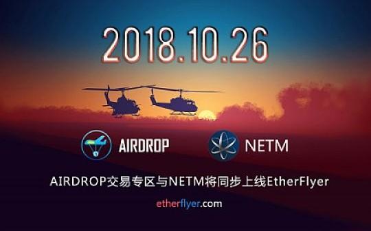 AIRDROP交易专区已定档 NETM将同时登陆
