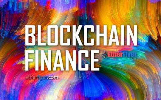 以飞研究院:区块链与金融的未来