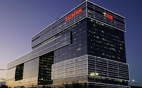 金色周报:京东区块链联合实验室10月21日成立