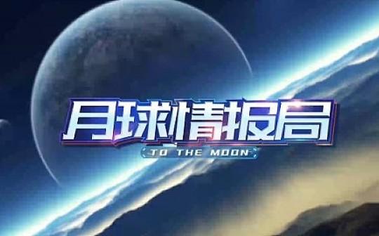 [视频] 《月球情报局》:瑞波再拿下日本巴西两大银行