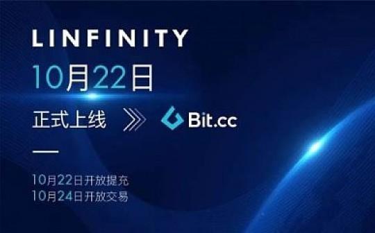 LINFINITY公告 | LINFINITY将正式上线 比特时代(Aex)交易平台