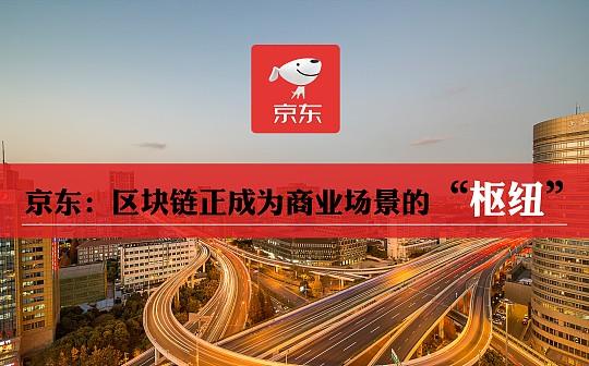 """刘强东借手区块链再造京东""""无界零售"""""""