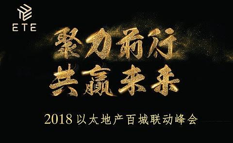 """""""以太地产""""东山起 """"百城联动""""定江山"""