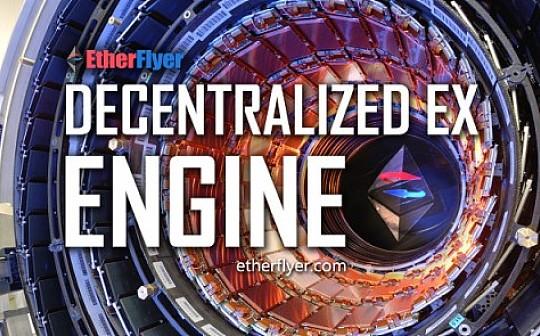 机构投资者的驱动引擎将是分布式交易所