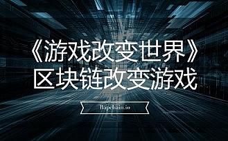 BAPC | 游戏改变世界 区块链改变游戏(中)