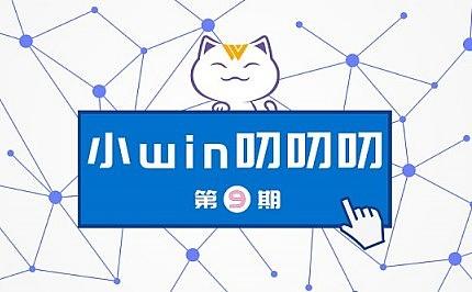小win叨叨叨 第九期:区块链2.0的代表——智能合约