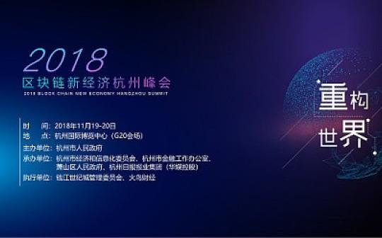 杭州市政府主办,各种区块链行业大咖强势出席,峰会抢票进行中
