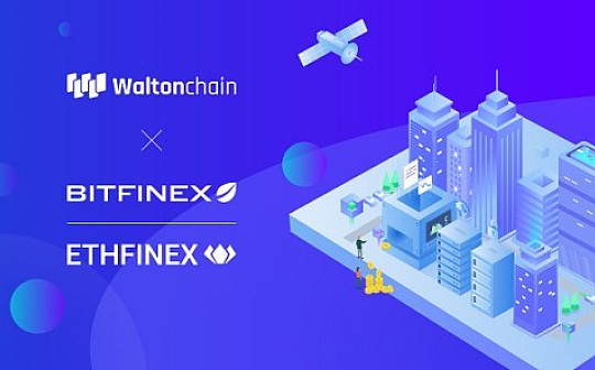 沃尔顿链正式上线Bitfinex、Ethfinex