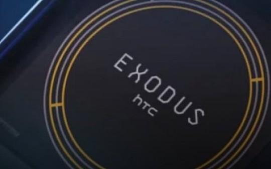 "HTC将于12月开始发售""Exodus""Blockchain手机"