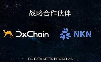 DxChain與NKN達成技術戰略合作