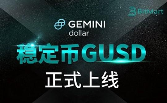 强势上线GUSD BitMart币市能否成为稳定币的王者?