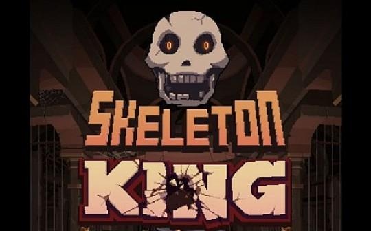 区块漫游者 | 酪梨娱乐通过Game me平台推出区块链游戏Skeleton King 骷髅王