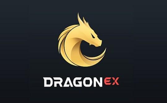 DragonEx龙网喜迎一周年  30万+豪礼任性送