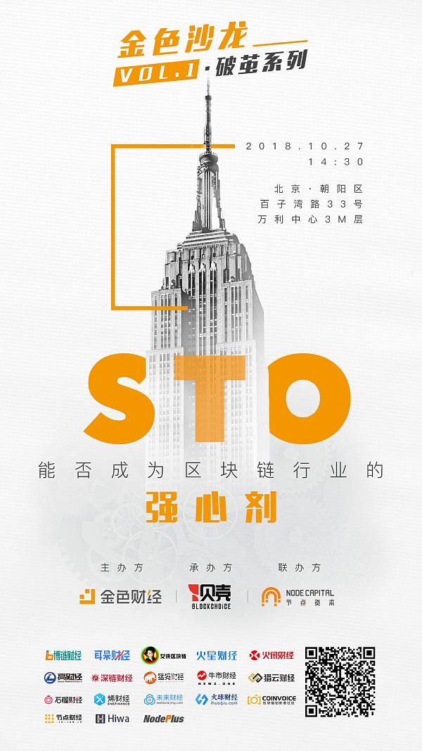 金色沙龙·破茧系列VOL.1:STO能否成为区块链行业的强心剂?
