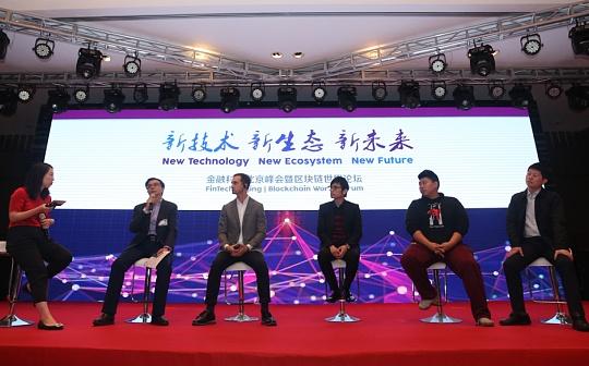 打造区块链产业新势能 区块链世界论坛北京站成功闭幕