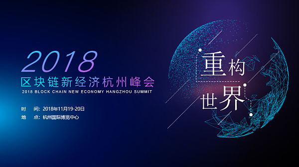 重构世界·2018区块链新经济杭州峰会