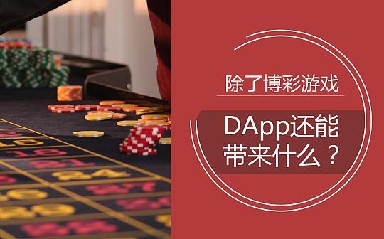 除了博彩游戏  DApp还能带来什么?