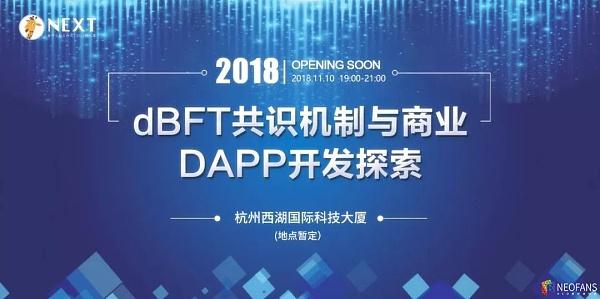 [活动预告] dBFT共识机制与商业Dapp开发探索主题交流