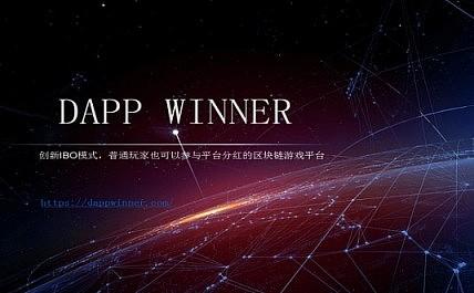 创新区块链游戏平台DAPP WINNER交易中心火爆开启,较开盘价涨幅66%,并在持续上涨