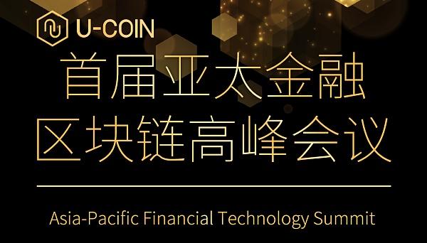 首届亚太金融区块链高峰会议