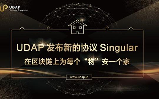 """UDAP发布新的协议Singular:在区块链上为每个""""物""""安一个家"""
