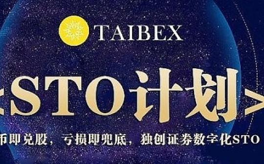 """Taibex推出的「STO计划」会成为熊市""""救市主""""吗?"""