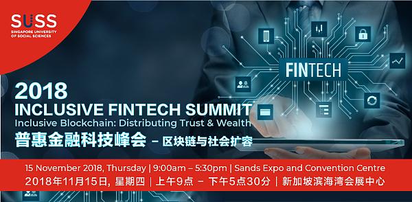 普惠金融科技峰会
