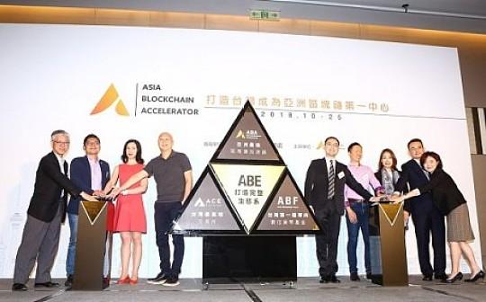 打造亚洲完整区块链生态体系—— GIFTO与亚洲区块链加速器ABA达成合作关系