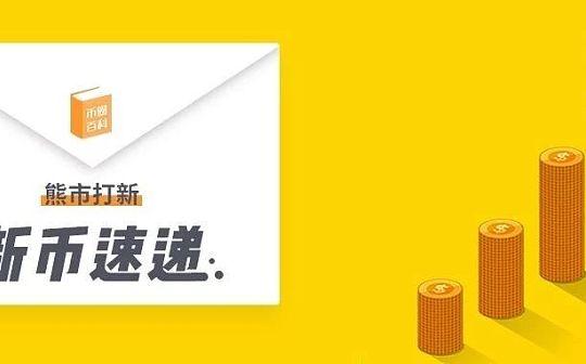 熊市打新 新币速递(01.19周报)