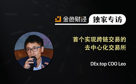 DEx.top COO Leo:首个实现跨链交易的去中心化交易所 | 金色财经独家专访