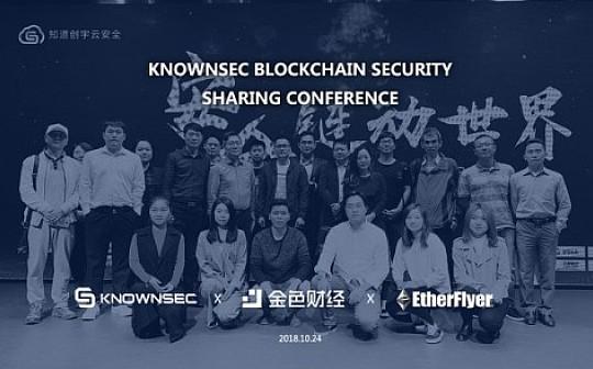 安全链动世界 2018区块链技术安全沙龙 上海站