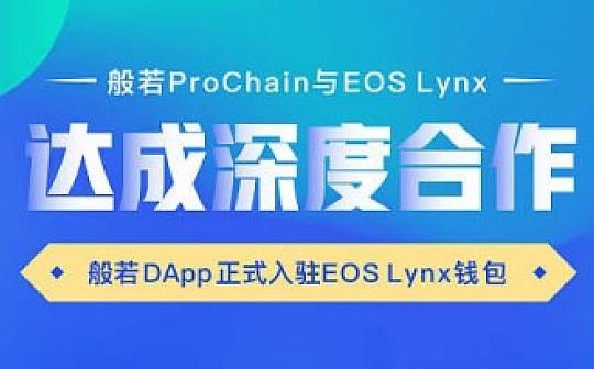 般若PROCHAIN与EOS Lynx 达成重要合作,全面推进般若全球化进程