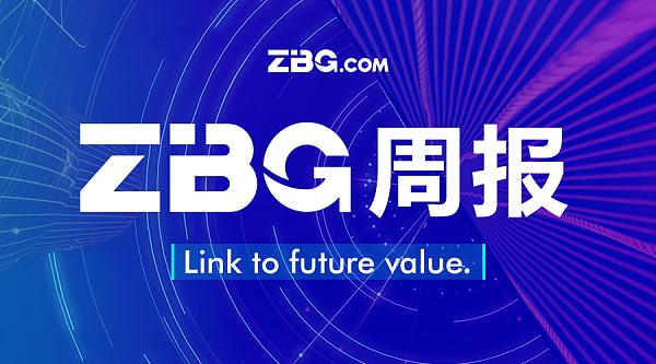 ZBG.com数字货币交易平台 l 周报No.5(11.17-11.23)