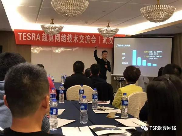 Tesra超算网络中国行技术交流会 第七站武汉站报道
