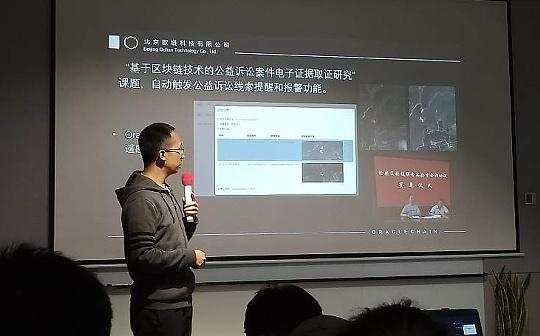 欧链科技CEO赵微:STO可以帮助社会闲散资金进入实体经济