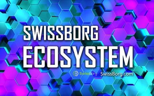 区块链大咖齐聚SwissBorg生态大会