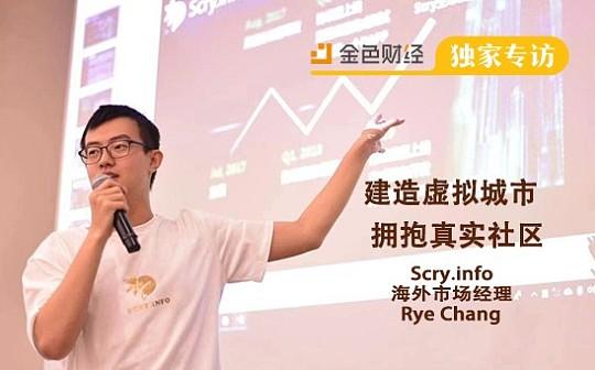 Scry.info海外市场经理Rye Chang:建造虚拟城市 拥抱真实社区 丨金色财经独家专访