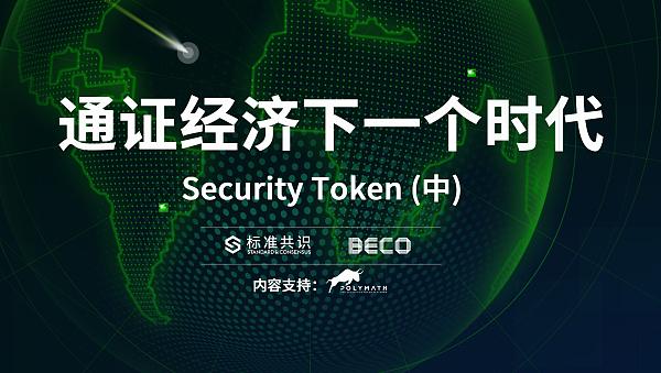 通证经济下一个时代:Security Token「中」