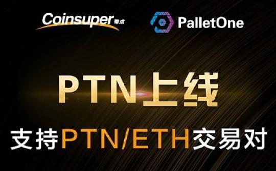 币成会成员 跨链项目PalletOne登陆Coinsuper交易所