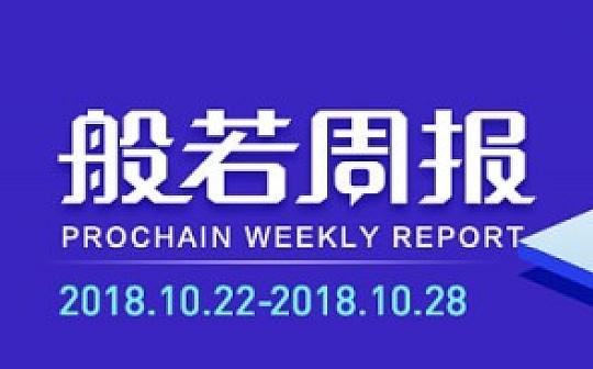般若PROCHAIN项目周报2018.10.22-2018.10.28