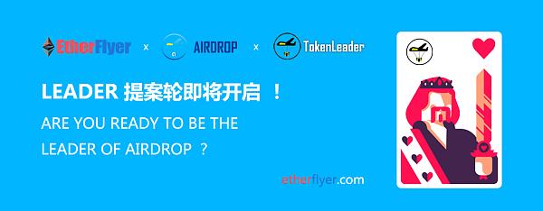 无本万利或重现江湖 AIRDROP交易专区已开启